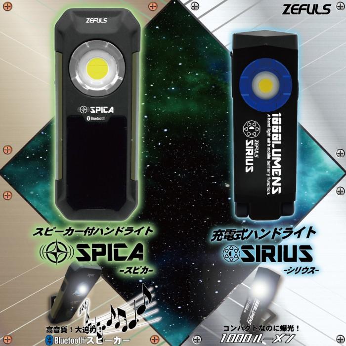 【10/15更新】SIRIUS&SPICA 10/18発売!