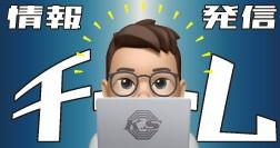 【毎日更新!(予定)】カワシマ盛工情報発信チーム